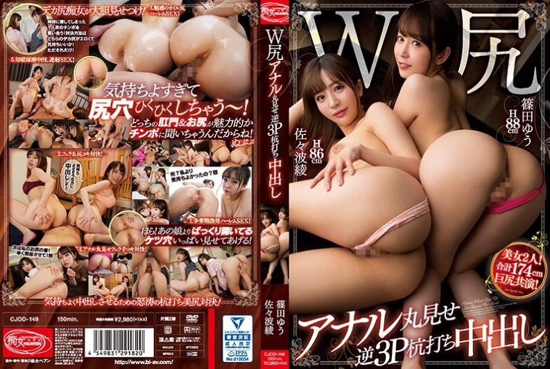 (CJOD-149) W Butt Anal Anal Maru Reverse 3P Pile Drive Cream Inside Shinoda Yu Sasami Aya