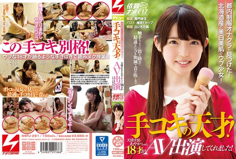 (NNPJ-291) I Found It In Onari Clothes In Tokyo!Ubu Girl With Whitening Skin Of Hokkaido!A Handicap Genius!Ayaka Who Is Too Angel 18 Years Old Appeared On AV! Request Nampa Vol.17