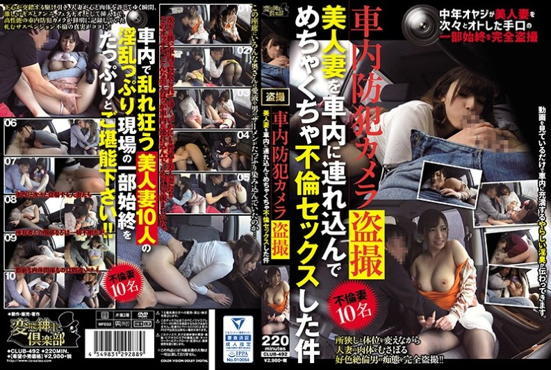 (CLUB-492) In-car Security Camera Voyeurism Beautiful Wife Was Brought Into The Car And Insulted Sexually
