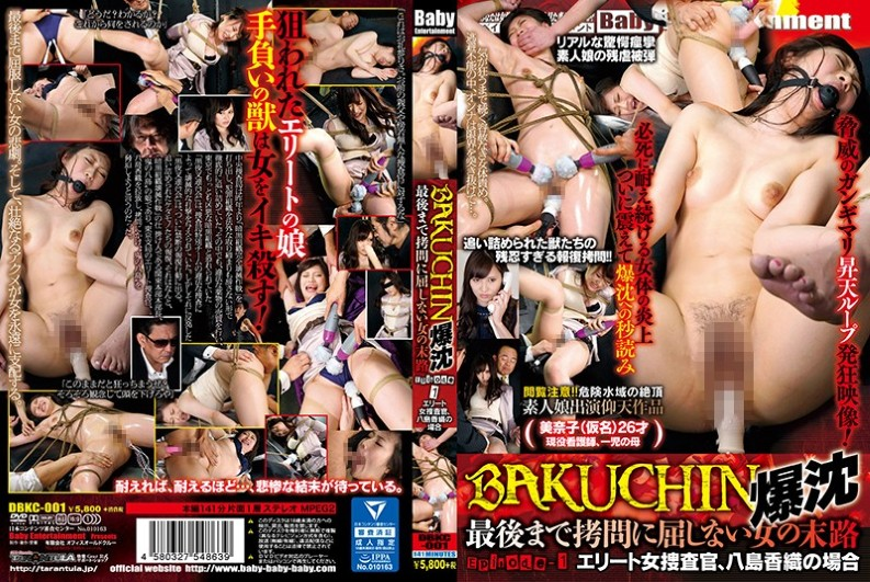 [DBKC-001] BAKUCHIN The Last Path Of A Woman Who Does Not Succumb To Torture Until The End Episode-1 Elite Female Agent, Kaori Yashima Case