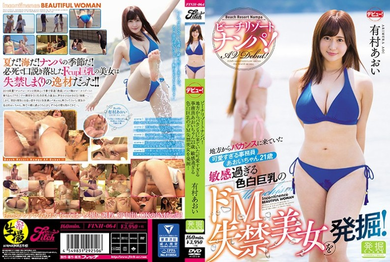 (FINH-064) Beach Resort Nanpa! A Pretty Clerk Clerk Who Came From Around The Region To A Vacation Cafe Aoi 21 Years Old Exciting Too Much Sensitive White Busty Do's M Incontinence Beauty! Ariyori Arimura
