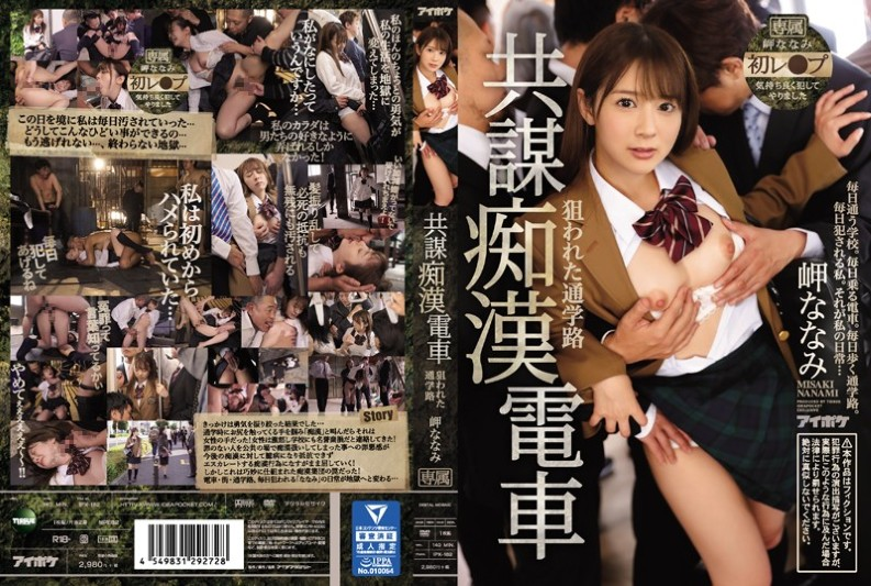 (IPX-182) Targeted School Road Conspiracy Moly Train Cape Nanami