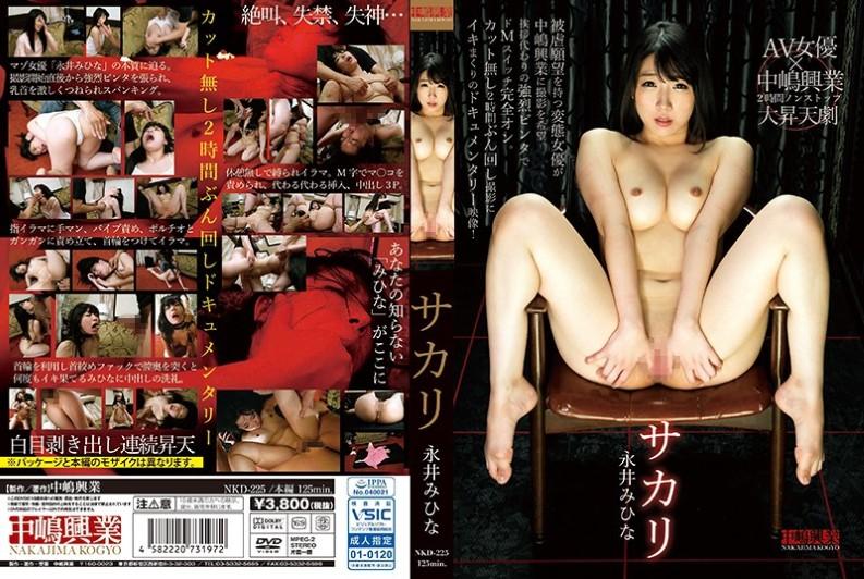 (NKD-225) Sakari Nagai Mina