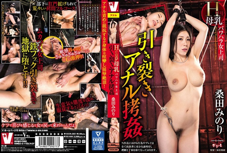 [VICD-383] Hcup Breast Milk Power Hara Female Boss Tearing Anal Torture Kuwata Minori