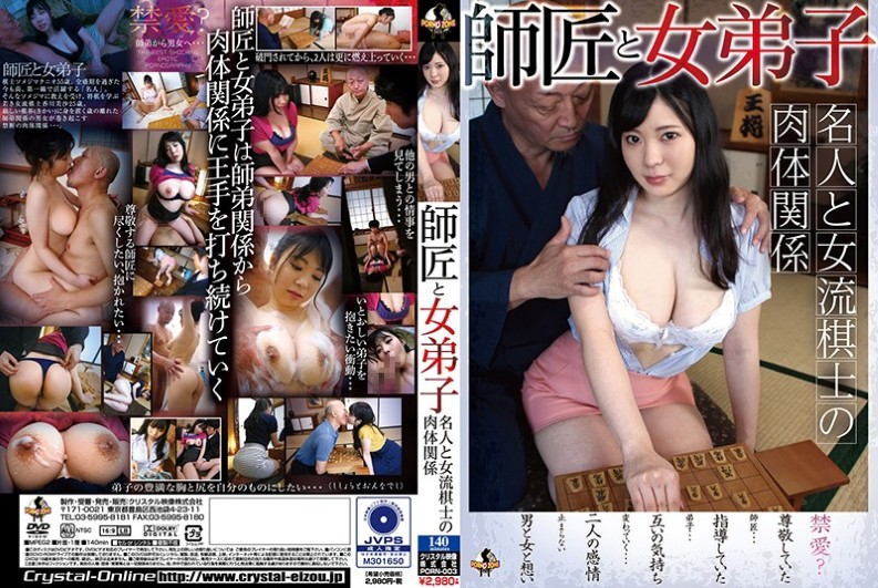 [PORN-003] Master And Female Disciple ~ Physical Relationship Between Master And Female Playmaker ~ Pure White