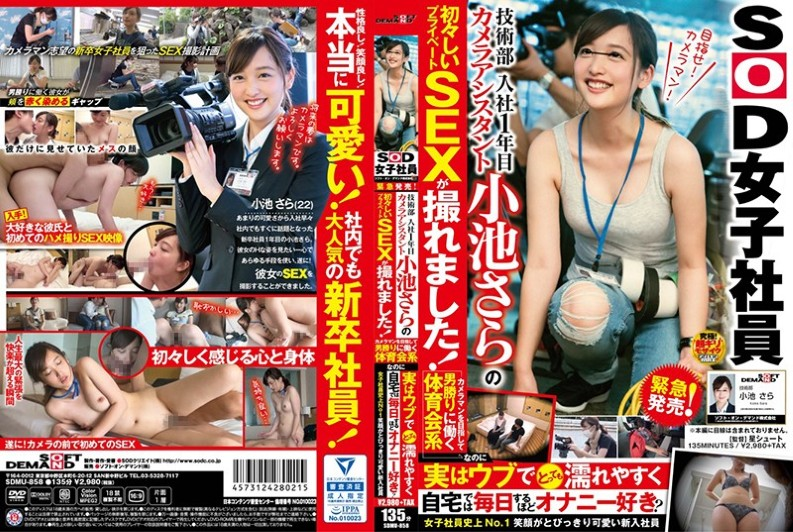 (SDMU-858) Emergency Release!SOD Female Employee Technical Department First Year Joined Camera Assistant Photographer Koike's Original Private SEX Was Taken!Actively Aiming At Becoming A Photographer Working On Men's Gym Even Though It's Actually A Gym Group, It's Actually Very Wet With Ubu, So At Home You Love Masturbation As Much As You Do Every Day?