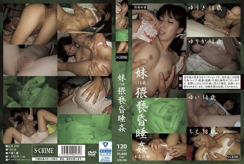 (SCR-200) Sister Xiao Qiao