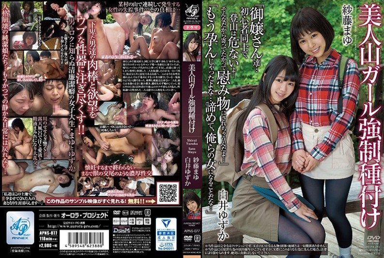 (APNS-077) Beautiful Mountain Girl Forcible Seed Masayoshi Saito Yukai Shirai