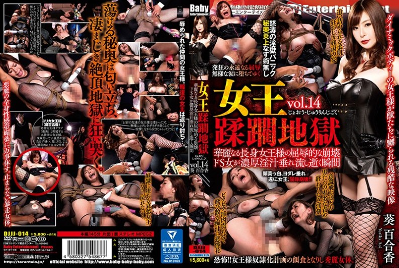 (DJJJ-014) Queen Frightening Hell Vol.14 The Humiliating Collapsed Death Of A Magnificent Tallest Queen S A Moment When A Woman Drowns Rich Juice Soup Aoi Yurika