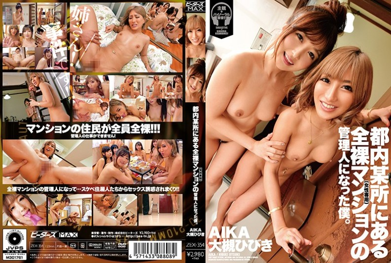 (ZEX-354) I Became A Manager Of A Naked Apartment (female Only) In A Certain Place In Tokyo.