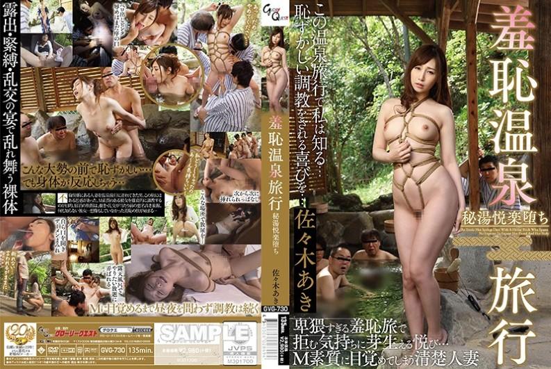(GVG-730) Shameful Hot Spring Travel Aki Sasaki